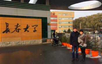 Китайско-российский культурно-образовательный центр имени Сергея Есенина