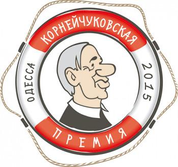 Корнейчуковская премия 2015