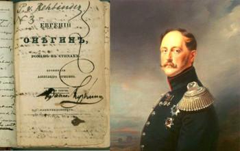 Евгений Онегин и Николай I
