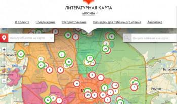 Литературная карта Москвы