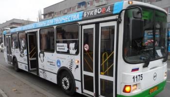 Литературный автобус «Буквоед»