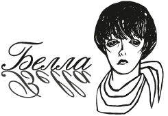 Литературная премия «Белла»