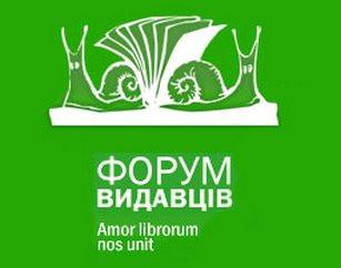 Львовський форум видавців