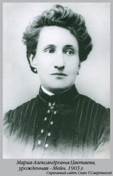 Мария Александровна Цветаева