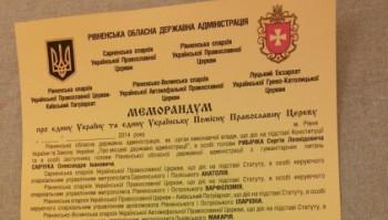 Меморандум о единой Поместной Церкви Украин