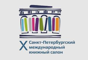 Международный книжный салон