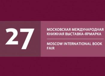 27-я Московская международная книжная ярмарка