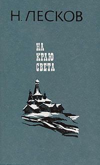 На краю света (Николай Лесков)