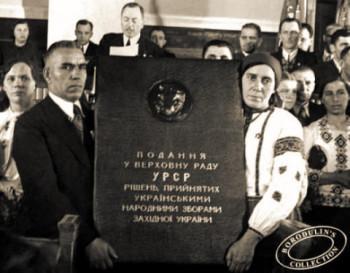 Воссоединение Западной украины с Украиной в составе СССР