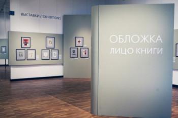 Выставка «Обложка — лицо книги»