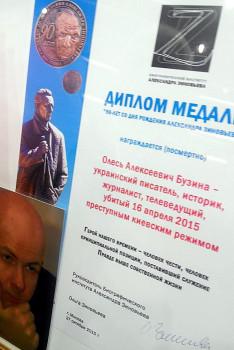 Убитый писатель Олесь Бузина стал Человеком года