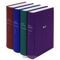 Четыре тома Ольги Седаковой