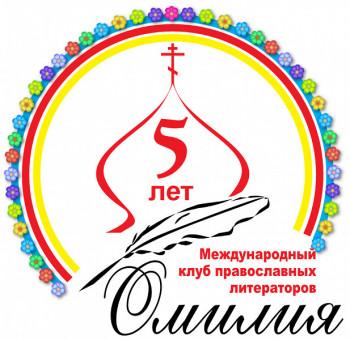 5 лет «Омилии»
