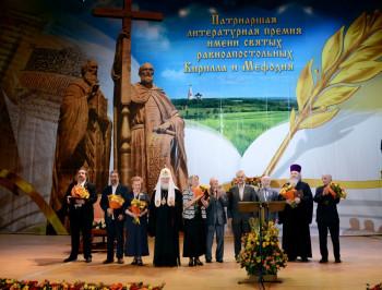 Церемония награждения лауреатов Патриаршей литературной премии