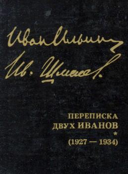 Переписка Ильина и Шмелева