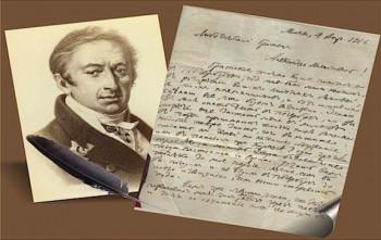 Письмо Карамзина