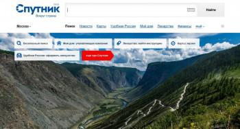 В России запустили государственный поисковик «Спутник»