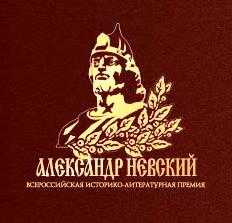 Всероссийская историко-литературная премия «Александр Невский»