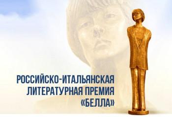 Премия «Белла»