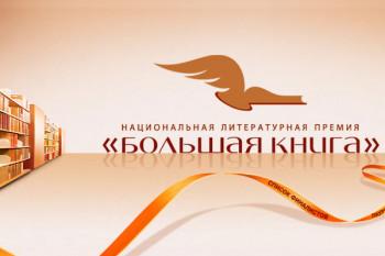 Национальная литературная премия «Большая книга»