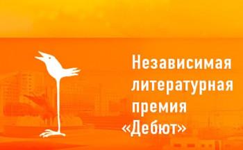 Литературная премия «Дебют»