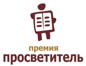 Литературная премия «Просветитель»