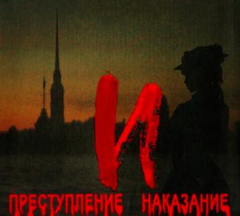 Обложка рок-оперы Эдуарда Артемьева «Преступление и наказание»
