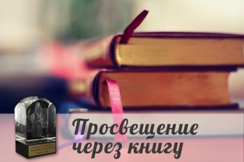 «Просвещение через книгу»