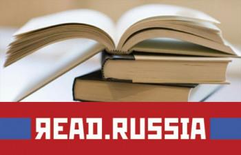 Читай Россию / Read Russia