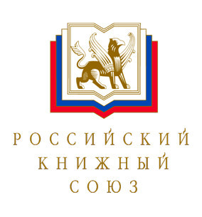 Российский книжный союз