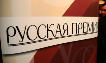 «Русская премия»