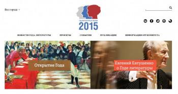 Сайт года литературы