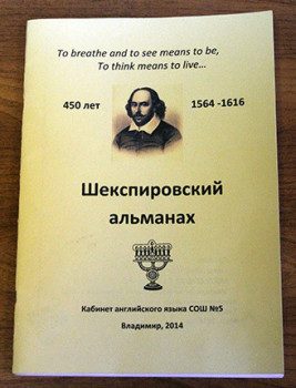 Шекспировский альманах
