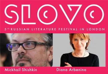 Фестиваль русской литературы SLOVO