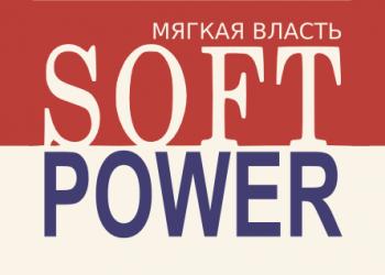 Мягкая власть. Soft power