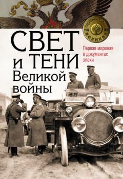 Свет и тени Великой войны. Первая мировая в документах эпохи