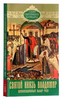 Святой князь Владимир: Цивилизационный выбор Руси