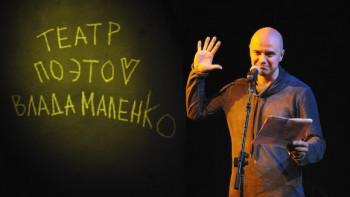 Театр поэтов