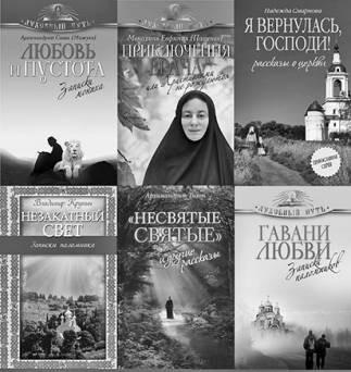 Новинки православно-светской литературы