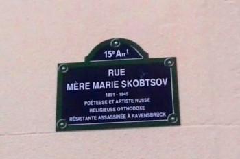 Улица Марии Скобцовой