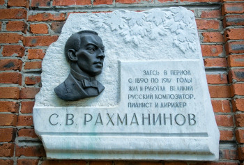 Музей-усадьба С.В. Рахманинова «Ивановка»