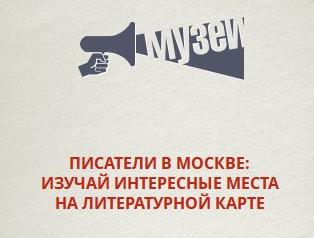 Виртуальные экскурсии по музеям российских писателей