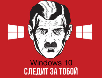 Windows 10 следит за тобой