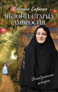 Монахиня Евфимия (Пащенко). Сборник рассказов «Яблони старца Амвросия»