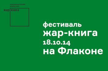 Фестиваль книжного дизайна «Жар-Книга»