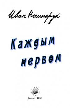 Каждым нервом (Иван Нечипорук)