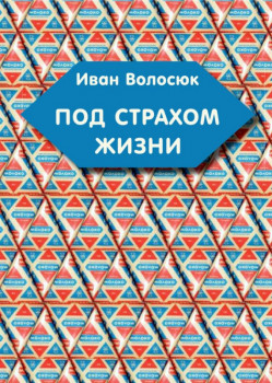 Под страхом жизни (Иван Волосюк)