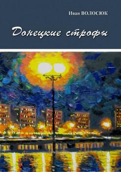 Донецкие строфы (Иван Волосюк)
