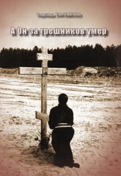 А Он за грешников умер (Надежда Ефременко)