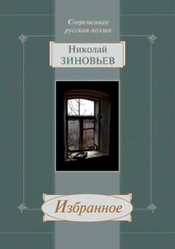 Избранное (Николай Зиновьев)